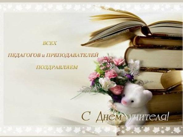 Поздравление для открытки день учителя